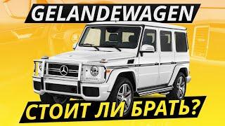 И плевать, что не новый. Mercedes-Benz G-класс W463 Гелендваген