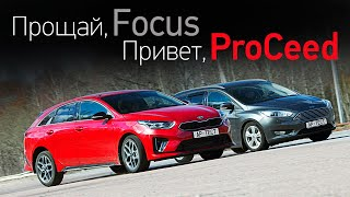 Универсалы Ford Focus и Kia ProCeed 2019