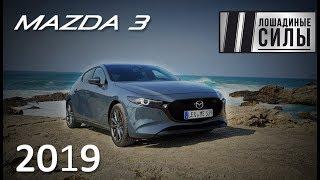 Тест Mazda 3 2019