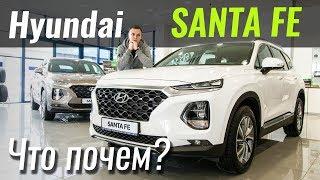 Hyundai Santa Fe 2019 подешевел в Украине
