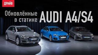 Обновлённые Audi A4/S4 2019 в статике