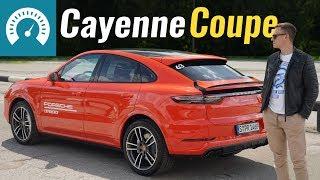 Тест-драйв Porsche Cayenne Купе 2019 в Украине
