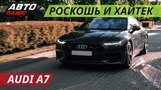 Высокотехнологичная бомба Audi A7 2018