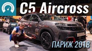 Citroen C5 AirCross 2018