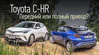 Toyota C-HR 2018 // Авторевю