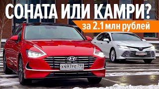 Hyundai Sonata 2020 vs Toyota Camry