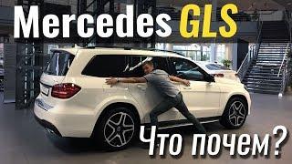 Обзор нового Mercedes GLS 2018