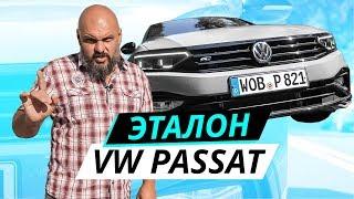 Тест-драйв нового Volkswagen Passat 2019