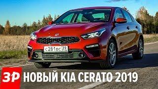 Тест Kia Cerato 2019 в России