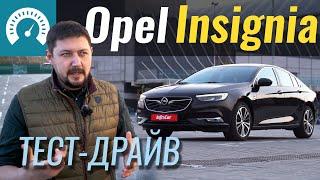 Тест Opel INSIGNIA 2020