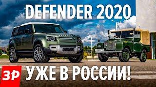 Новый Land Rover Defender на нашем бездорожье