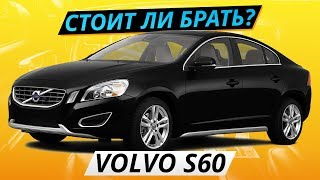 Самый надежный Volvo S60 2013 б/у