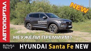 Hyundai Santa Fe 2018 // Автопортал