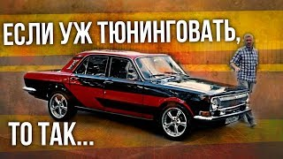 Тюнинг ГАЗ 24 Волга // Иван Зенкевич