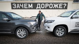 Тест-Драйв Toyota Prado vs Ford Explorer 2019
