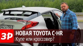 Toyota C-HR 2018 // За рулем