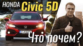 Honda Civic 2018 в базе // InfoCar