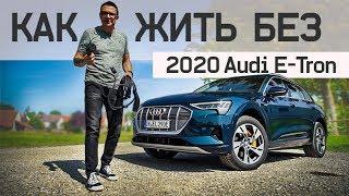 Лучший Audi etron 2020