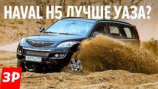 Тест и обзор HAVAL H5 российской сборки