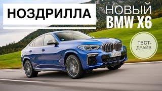 Тест-драйв нового BMW X6 2019