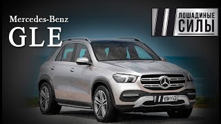 Новый Mercedes-Benz GLE 2019 тест-драйв