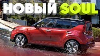 Первый дорожный тест нового Kia Soul 2019