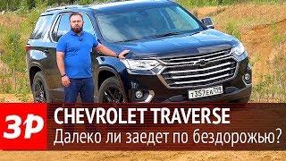 Chevrolet Traverse 2018 // За рулем