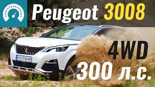 300 ЛС и 1л/100км?! Peugeot 3008 Hybrid4 2020