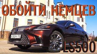 Lexus LS500 2018 самый роскошный и высокотехнологичный в мире