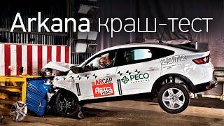 Renault Arkana 2019: краш-тест