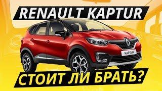 Б/у Renault Kaptur 2016 – оцениваем надёжность