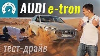 Тест-драйв Audi e-tron 2018
