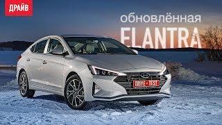 Обзор Hyundai Elantra 2019