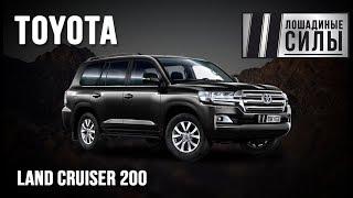 Toyota Land Cruiser 200 2018 //Две лошадиные силы