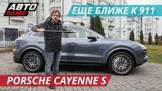 Тест Porsche Cayenne S 2018