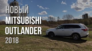 Mitsubishi Outlander 2018 // Stenni Тест-драйв