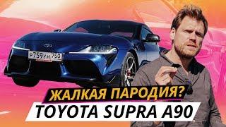 Неповторимая Toyota GR Supra
