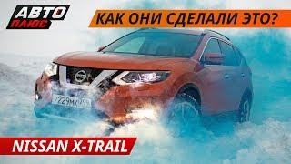 Особенности Nissan X-trail 2019
