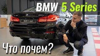 BMW 520d xDrive со скидкой 14%. Что не так?
