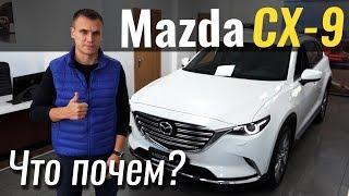 Новая Mazda CX-9 2018 в Украине