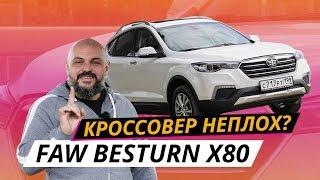 Достоинства и недостатки Faw Besturn X80 2019