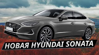 Hyundai Sonata 2020: самый красивый седан на рынке, а по технике?
