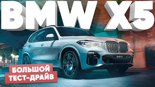 Новый BMW X5 M50D 2019 G05 // Большой Тест Драйв