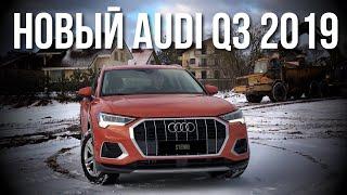 Тест-драйв Audi Q3 2019 // Stenni Тест-драйв
