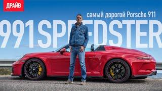 Тест-драйв самого дорогого Porsche 991 Speedster 2020