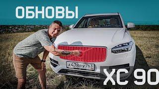 Обновленный Volvo XC90 2020