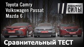 Toyota Camry vs Mazda 6 vs Volkswagen Passat 2019