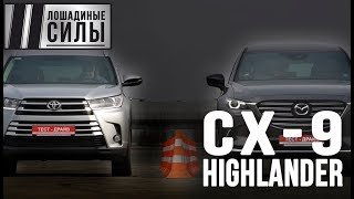 Mazda CX9 vs Toyota Highlander 2018 // Две лошадиные силы