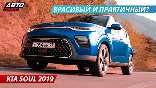 Новый Kia Soul 2019
