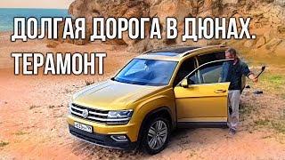 Volkswagen Teramont (Atlas) 2018 // Иван Зенкевич